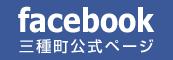 facebook三種町公式ページ