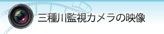 """Webカメラ映像配信サイト 三種町の""""今""""をリアルタイムでお届けします!"""