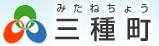 秋田県 三種町